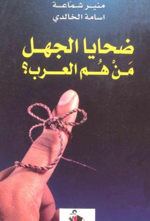ضحايا الجهل من هم العرب