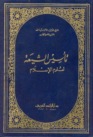 تأسيس الشيعة لعلوم الاسلام