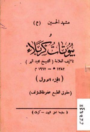 مشهد الحسين عليه السلام وبيوتات كربلاء