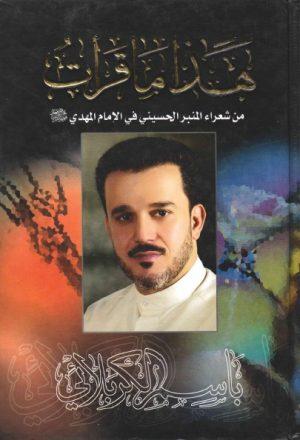 هذا ما قرأت من شعر المنبر الحسيني