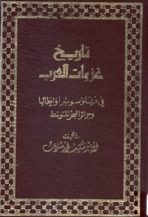 تاريخ غزوات العرب في فرنسا وسويسرا وايطاليا وجزائر البحر المتوسط