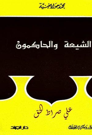 الشيعة والحاكمون