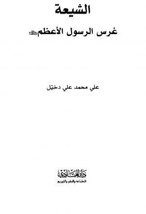الشيعة غرس الرسول الاعظم صلى الله عليه واله