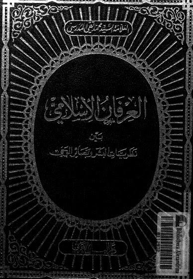 العرفان الاسلامي بين نظريات البشر وبصائر الوحي