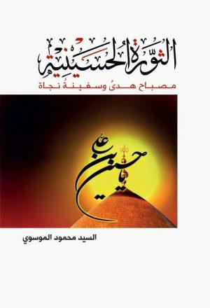 الثورة الحسينية مصباح هدى وسفينة نجاة