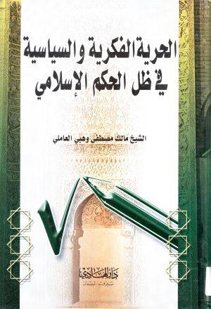 الحرية الفكرية والسياسية في ظل الحكم الاسلامي