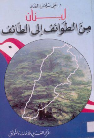 لبنان من الطوائف الى الطائف