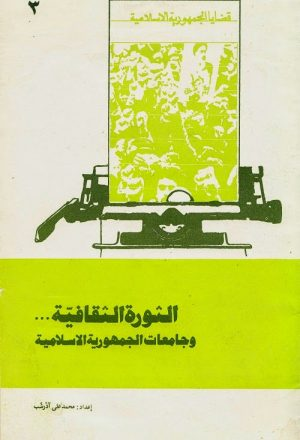 الثورة الثقافية وجامعات الجمهورية الاسلامية