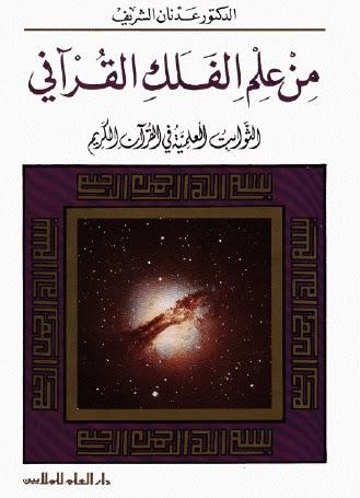 من علم الفلك القراني الثوابت العلمية في القران الكريم