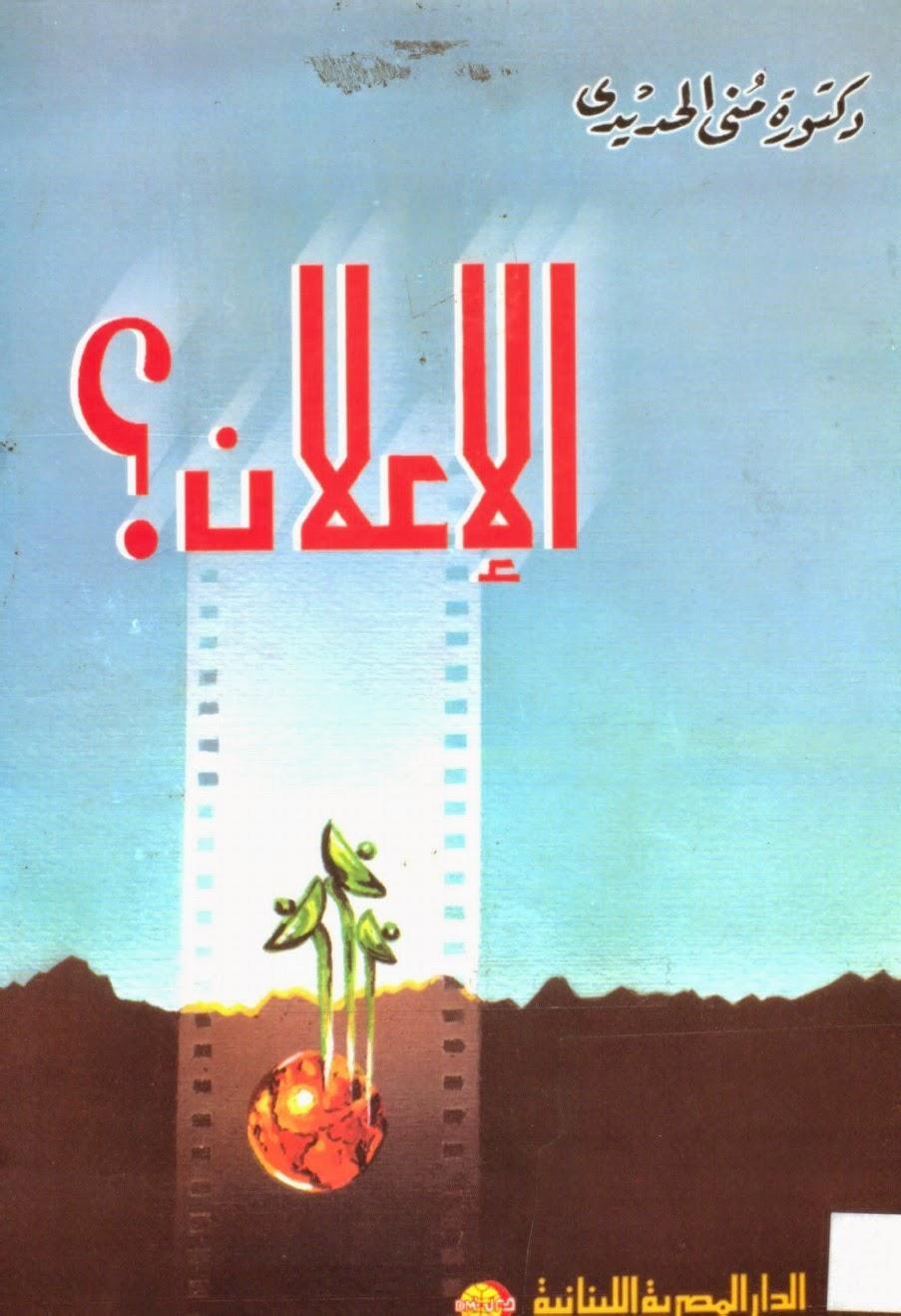 كتاب الاعلان محمد فريد الصحن pdf