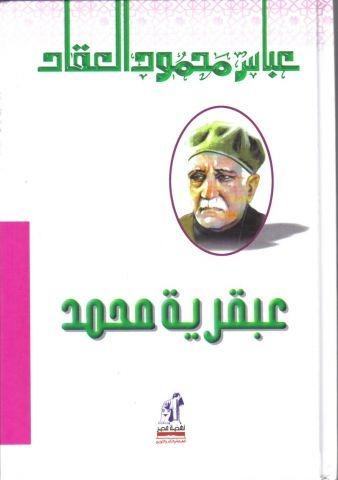 كتاب الجغرافيا السياسية محمد محمود الديب pdf