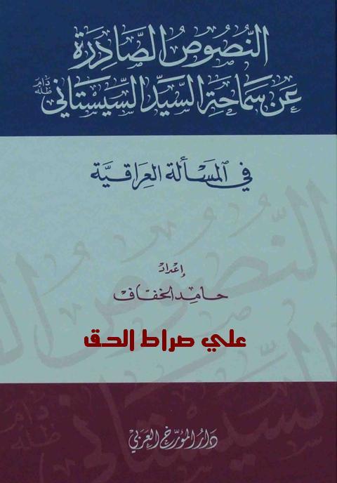 النصوص الصادرة عن سماحة السيد السيستاني في المسألة العراقية