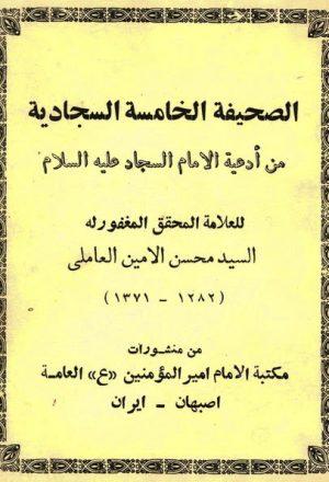 الصحيفة الخامسة السجادية من ادعية الامام السجاد عليه السلام