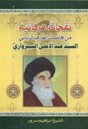نفحات عرفانية من افاضات العارف الرباني السيد عبد الاعلى السبزواري