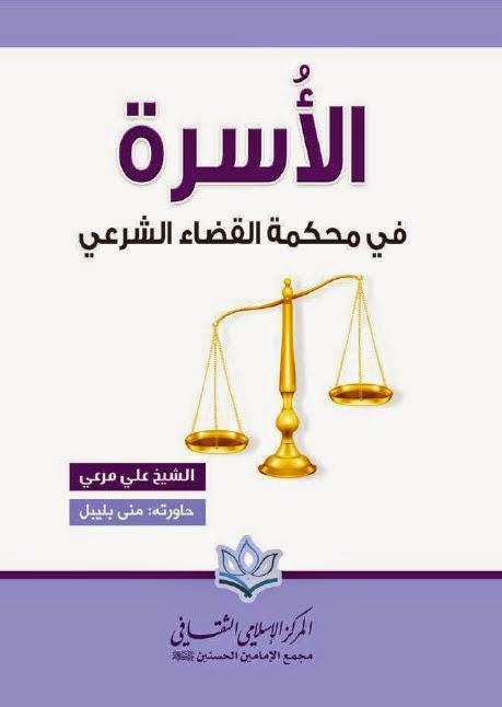 الاسرة في محكمة القضاء الشرعي