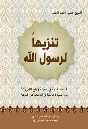 تنزيها لرسول الله قراءة نقدية في مقولة زواج النبي صلى الله عليه واله من السيدة عائشة في التاسعة من عمرها