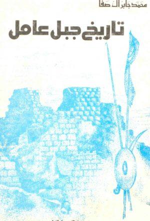 تاريخ جبل عامل