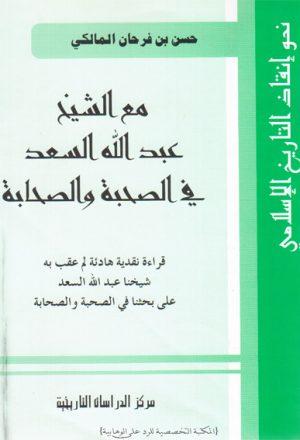 مع الشيخ عبد الله سعد في الصحبة والصحابة
