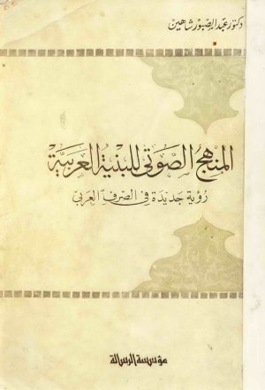 المنهج الصوتي للبنية العربية رؤية جديدة في الصرف العربي