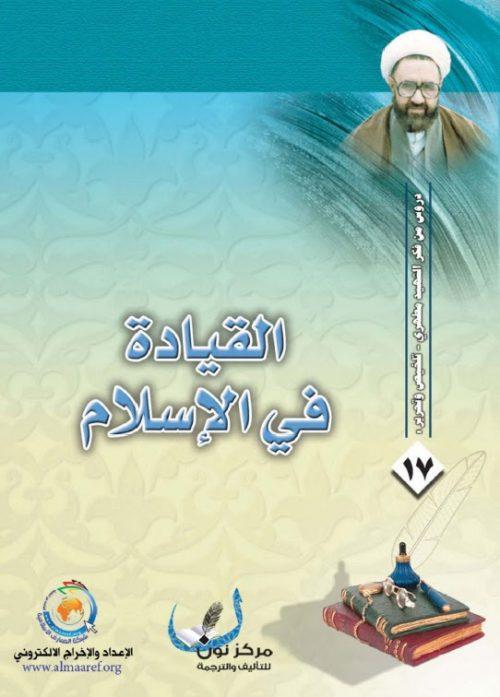 القيادة في الاسلام
