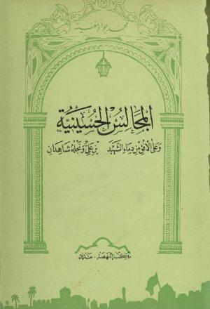 المجالس الحسينية