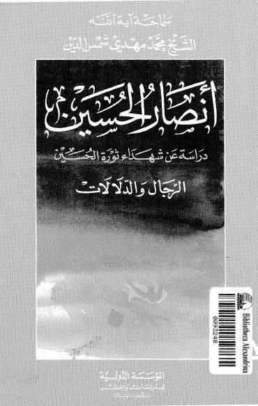 انصار الحسين عليه السلام دراسة عن شهداء ثورة الحسين الرجال والدلالات