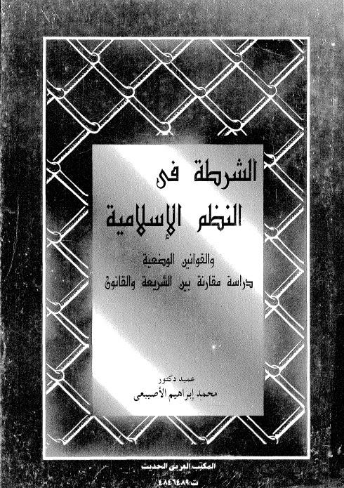 الشرطة في النظم الاسلامية والقوانين الوضعية دراسة مقارنة بين الشريعة والقانون