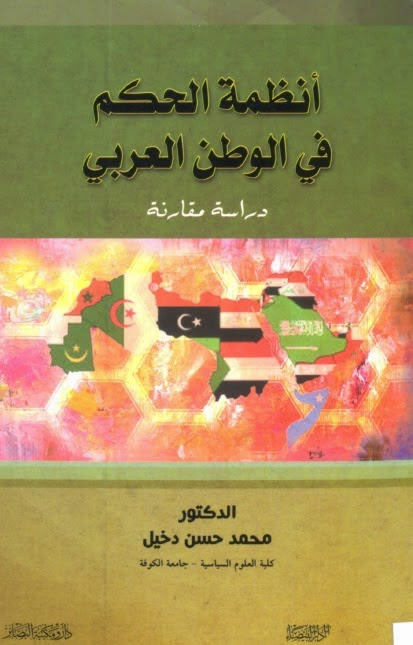 انظمة الحكم في الوطن العربي دراسة مقارنة