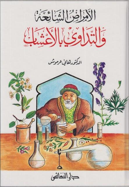 كتاب التداوي بالاعشاب للدكتور عبد الباسط