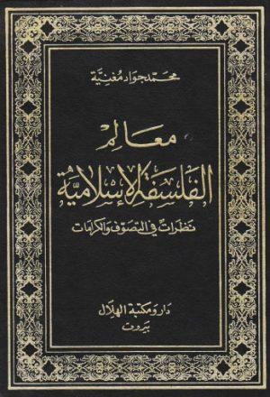 معالم الفلسفة الاسلامية نظرات في التصوف والكرامات