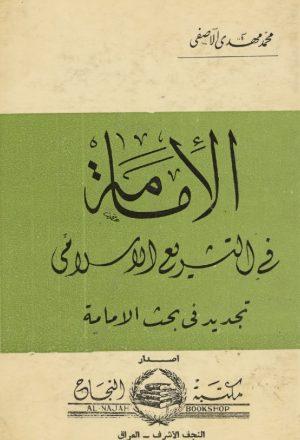 الامامة في التشريع الاسلامي تجديد في بحث الامامة