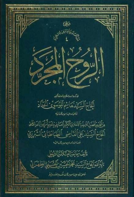 الروح المجرد في ذكرى الموحد العظيم والعارف الكبير الحاج السيد هاشم الموسوي الحداد