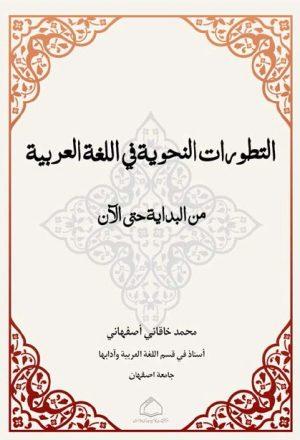 التطورات النحوية في اللغة العربية من البداية حتى الان