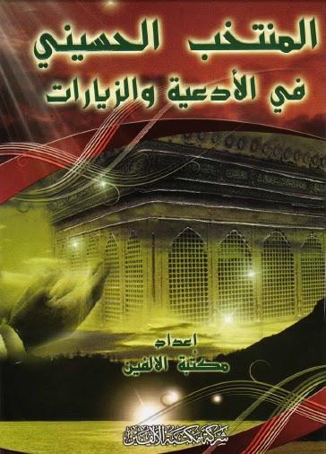 المنتخب الحسيني في الادعية والزيارات