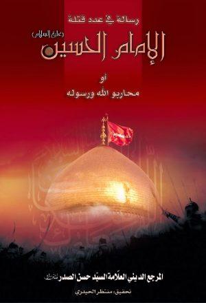 رسالة في عدد قتلة الامام الحسين عليه السلام او محاربو الله ورسوله
