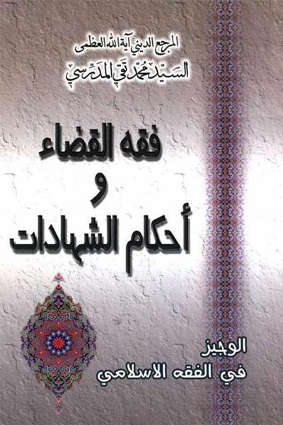 فقه القضاء واحكام الشهادات مطابق لفتاوى السيد محمد تقي المدرسي