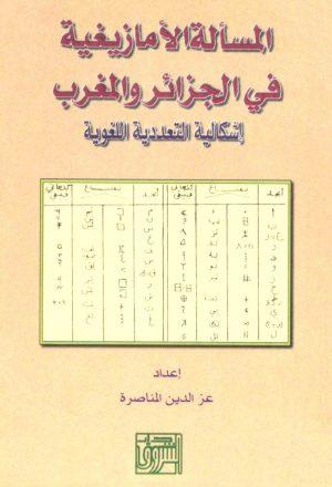 المسألة الامازيغية في الجزائر والمغرب اشكالية التعددية اللغوية