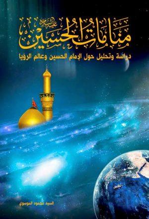 منامات الحسين عليه السلام دراسة وتحليل حول الامام الحسين وعالم الرؤيا