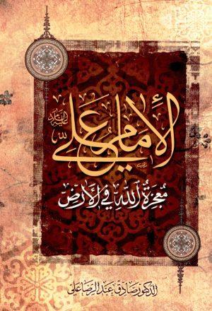 الامام علي عليه السلام معجزة الله في الارض