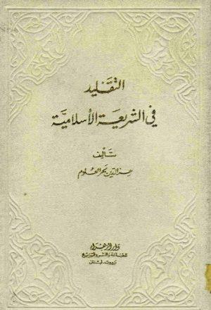 التقليد في الشريعة الاسلامية