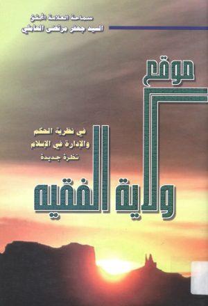 موقع ولاية الفقيه في نظرية الحكم والادارة في الاسلام نظرة جديدة