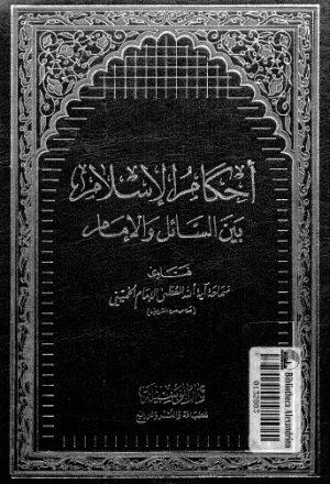 احكام الاسلام بين السائل والامام