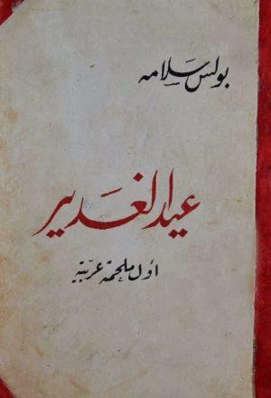 عيد الغدير اول ملحمة عربية