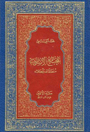 المجتمع الاسلامي منطلقاته واهدافه