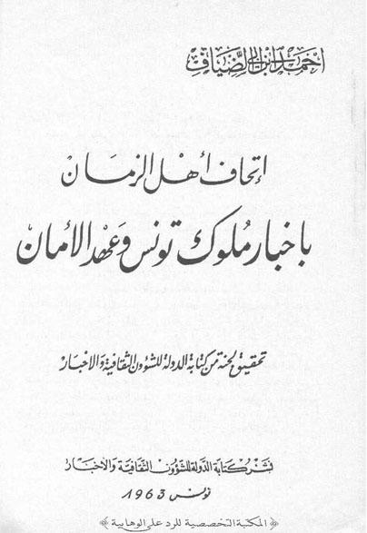 اتحاف اهل الزمان بأخبار ملوك تونس وعهد الامان