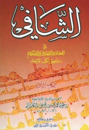 الشافي في العقائد والاخلاق والاحكام تلخيص الكتب الاربعة