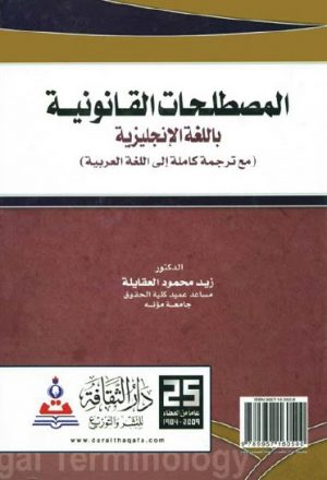 المصطلحات القانونية باللغة الانجليزية مع ترجمة كاملة الى اللغة العربية