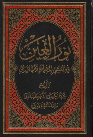 نور العين في المشي الى زيارة قبر الحسين عليه السلام