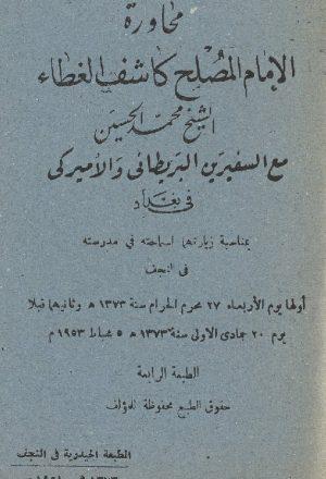 محاورة الامام المصلح كاشف الغطاء الشيخ محمد حسين مع السفيرين البريطاني والاميركي في بغداد
