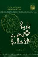 تاريخ التشريع الاسلامي